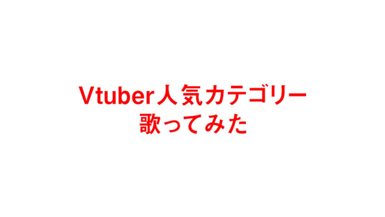 vtuber-tried-singing