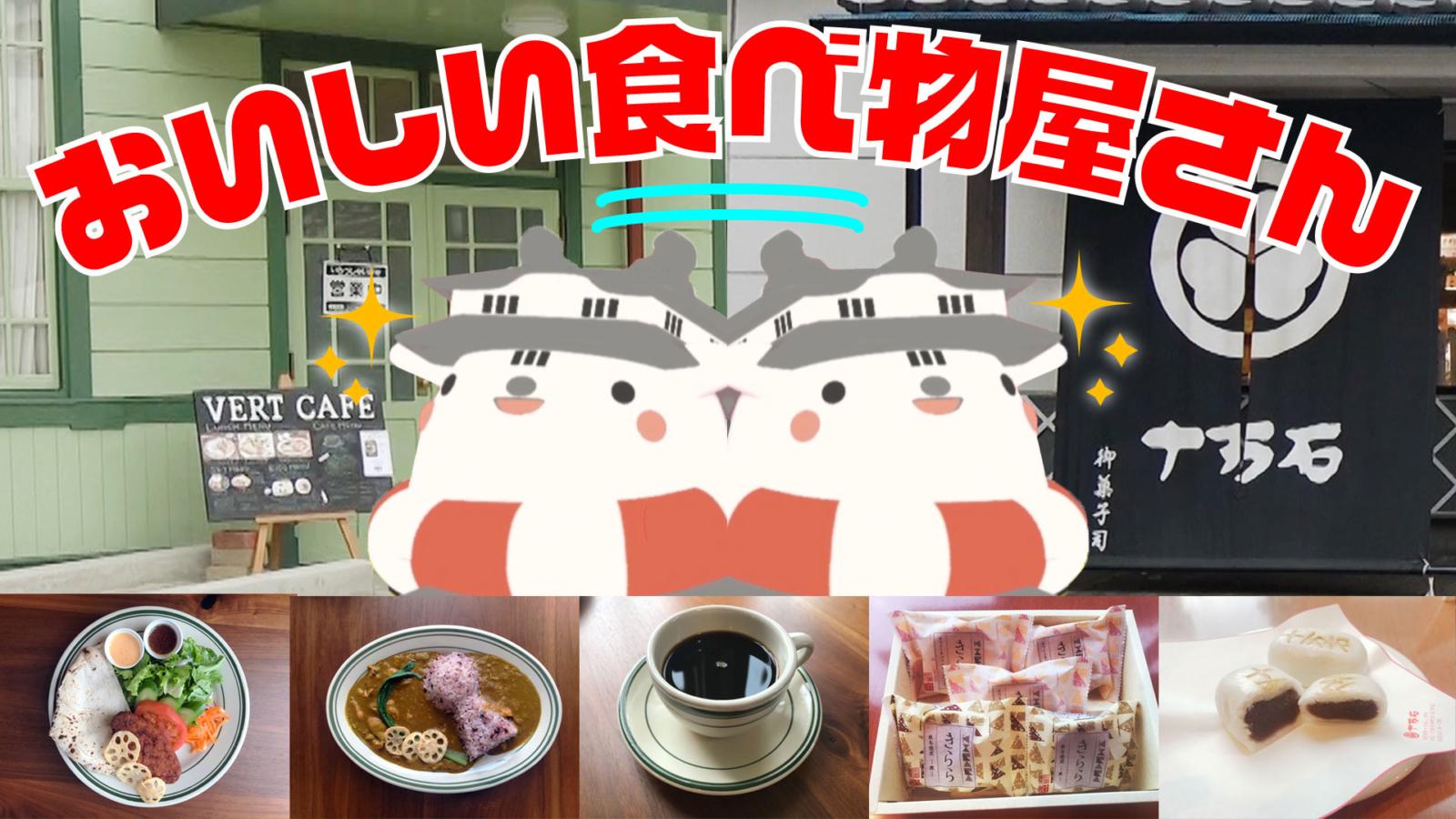 行田市のおいしい食べ物屋さんをご紹介するしろ♪【水上公園編①】