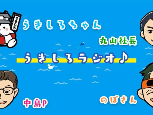 ukishiro-radip